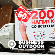Business outoor